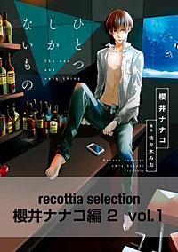 recottia selection 櫻井ナナコ編2