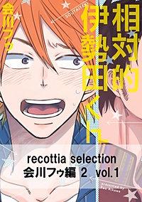 recottia selection 会川フゥ編2