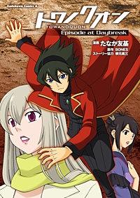 トワノクオン Episode at Daybreak