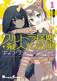 ウルトラ怪獣擬人化計画 ギャラクシー☆デイズ