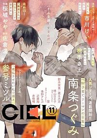 【電子版】CIEL