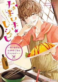 なまいき★レシピ