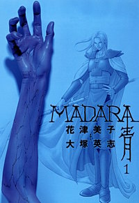 MADARA 青