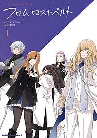 Fate/Grand Order フロムロストベルト