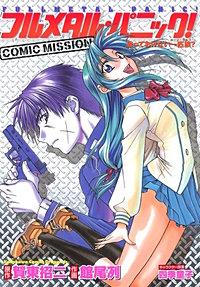 フルメタル・パニック!コミックミッション