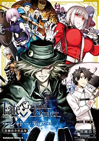 Fate/Grand Order シャトー・ディフ 黒瀬浩介作品集