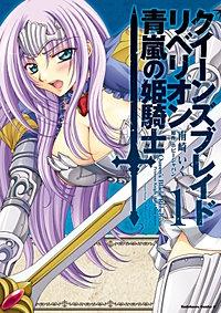 クイーンズブレイド リベリオン 青嵐の姫騎士