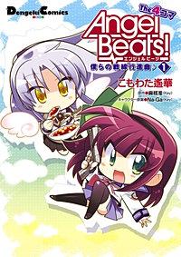 Angel Beats! The 4コマ