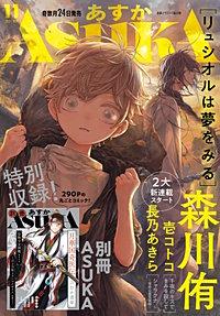 【電子版】月刊ASUKA