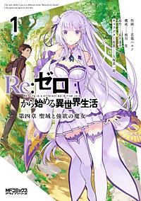 Re:ゼロから始める異世界生活 第四章 聖域と強欲の魔女