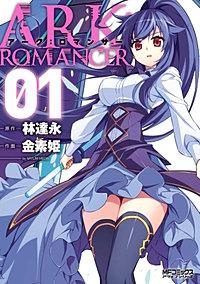 アーク:ロマンサー