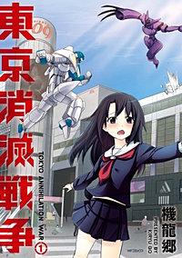 東京消滅戦争