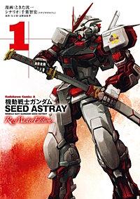 機動戦士ガンダムSEED ASTRAY Re: Master Edition