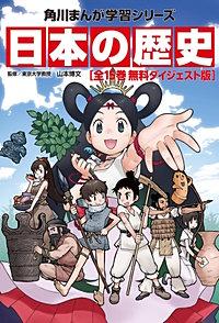 日本の歴史 無料ダイジェスト版