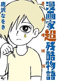 漫画家超残酷物語 青春増補版