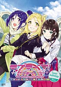 ラブライブ!サンシャイン!! The School Idol Movie Over the Rainbow Comic Anthology