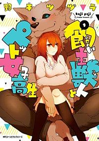 飼い主獣人とペット女子高生