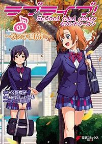 ラブライブ! School idol diary セカンドシーズン