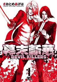 幕末斬華DEVIL KILLERS