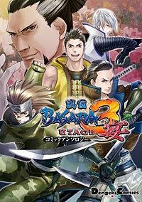 戦国BASARA3 宴 コミックアンソロジー