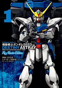 機動戦士ガンダムSEED DESTINY ASTRAY Re: Master Edition
