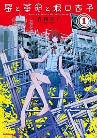 星と革命と坂口杏子