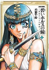 碧いホルスの瞳 -男装の女王の物語-
