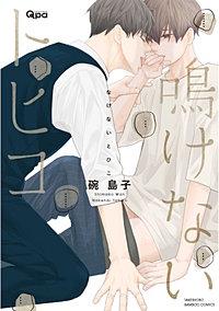 鳴けないトヒコ 【電子限定特典付き】