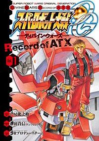 スーパーロボット大戦OG -ディバイン・ウォーズ- Record of ATX