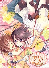 蜜恋♪リズムシリーズ