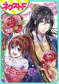 【単話売】皇帝と柳の寵姫