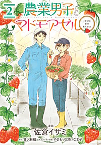 農業男子とマドモアゼル
