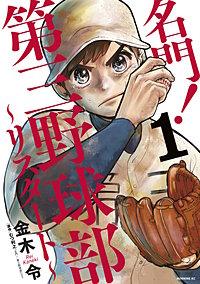 名門!第三野球部~リスタート~