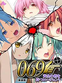 【新装版】069 ~黄金の指を持つエージェント~