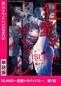 【単話】ISLAND―狂愛×サバイバル―