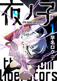夜ノ子-the doom liberators-