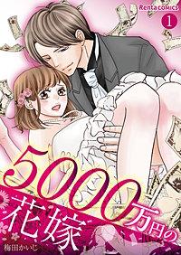 5000万円の花嫁