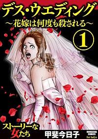 デス・ウエディング ~花嫁は何度も殺される~