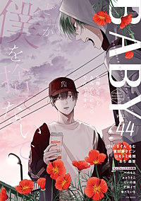 BABY vol.44 コンプレックスH特集