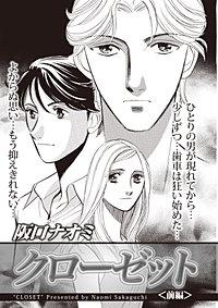 ブラック主婦SP vol.12~クローゼット~