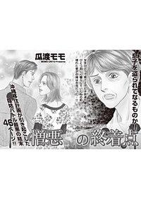 ブラック主婦SP vol.12~憎悪の終着点~