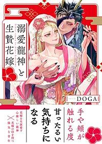 溺愛龍神と生贄花嫁【電子限定特典付】