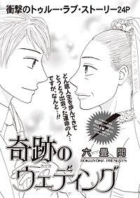 女のブラック履歴書 vol.3~奇跡のウェディング~