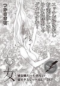 女のブラック履歴書 vol.3~沈む女~
