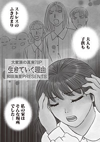 女のブラック履歴書 vol.3~生きていく理由~