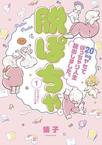 脱ぽちゃテーマ別セレクション 20キロ痩せた!ヤセテク入門編 分冊版