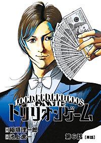 トリリオンゲーム【単話】