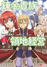 錬金貴族の領地経営(コミック)