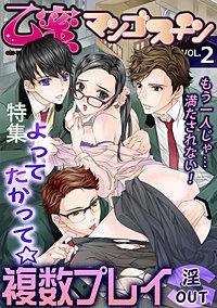 [再編集版]乙蜜マンゴスチン VOL.2「よってたかって☆複数プレイ淫OUT」特集