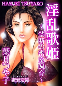 淫乱歌姫~禁断の密室飼育~蜜愛恋獄コレクション